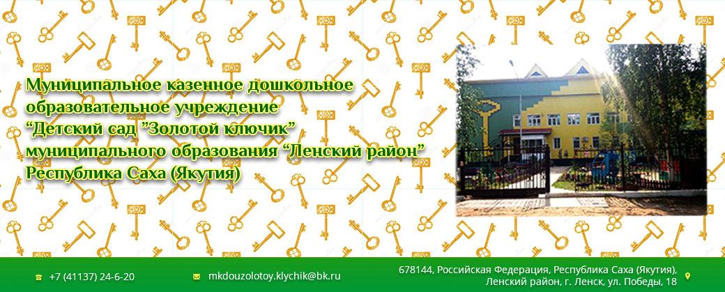 """МКДОУ """"Детский сад """"Золотой ключик"""""""